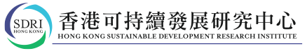 香港可持續發展研究中心