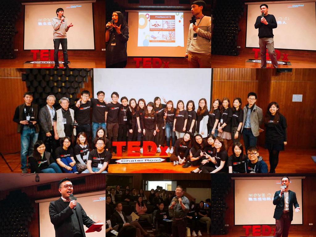 TEDxChaterRoad首屆年會